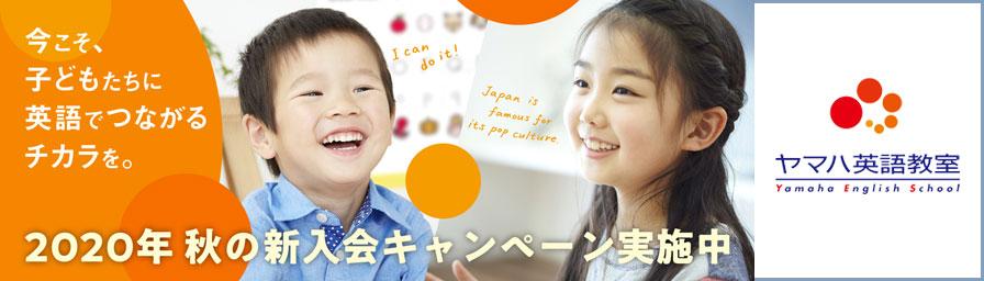 英語 講師 サイト ヤマハ